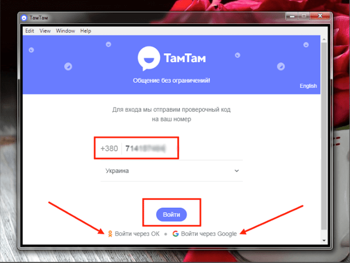 ТамТам для Windows 7